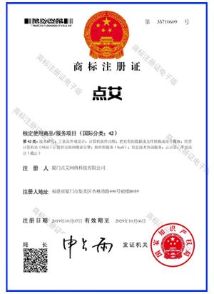 思默建站商标证
