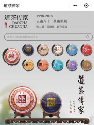 道茶传家小程序开发